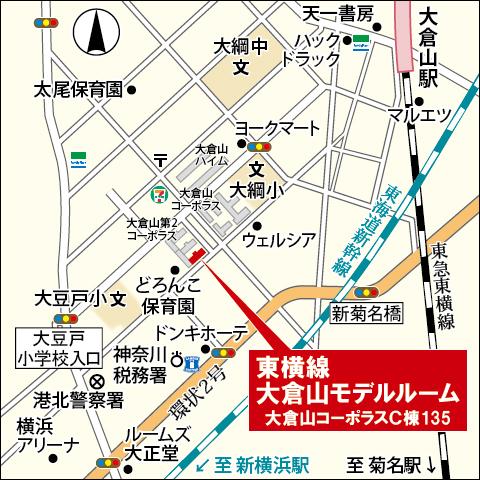 大倉山モデルルーム地図
